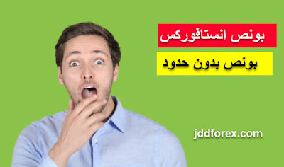 بونص انستافوركس بونص التعليقات في منتدي فوركس العرب