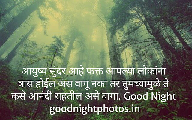 Good Night Messages Marathi, शुभ रात्रि संदेश मराठी