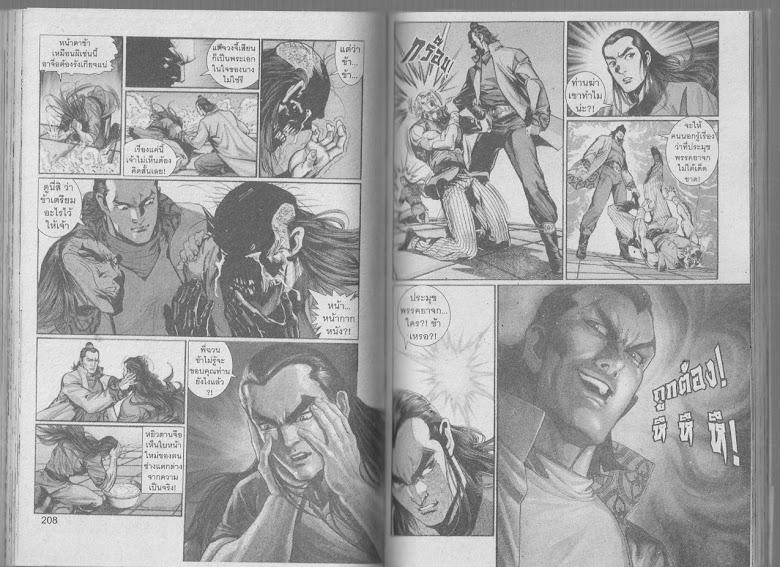Demi Gods & Semi Devils - หน้า 103