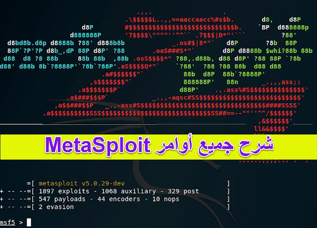 شرح جميع اوامر MetaSploit وكيفية أستخدامة | How To Use metasploit