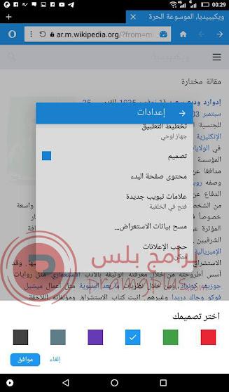 تصميم متصفح اوبرا ميني عربي