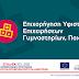 Δήμος Ξηρομέρου: Επιχορήγηση υφιστάμενων επιχειρήσεων Γυμναστηρίων, Παιδότοπων