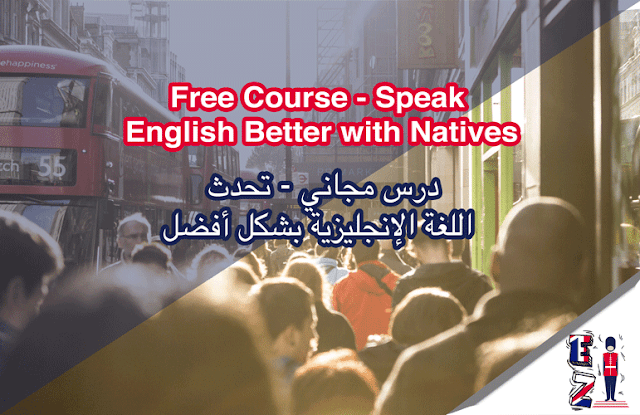 Speak English Better with Natives | ESL Course