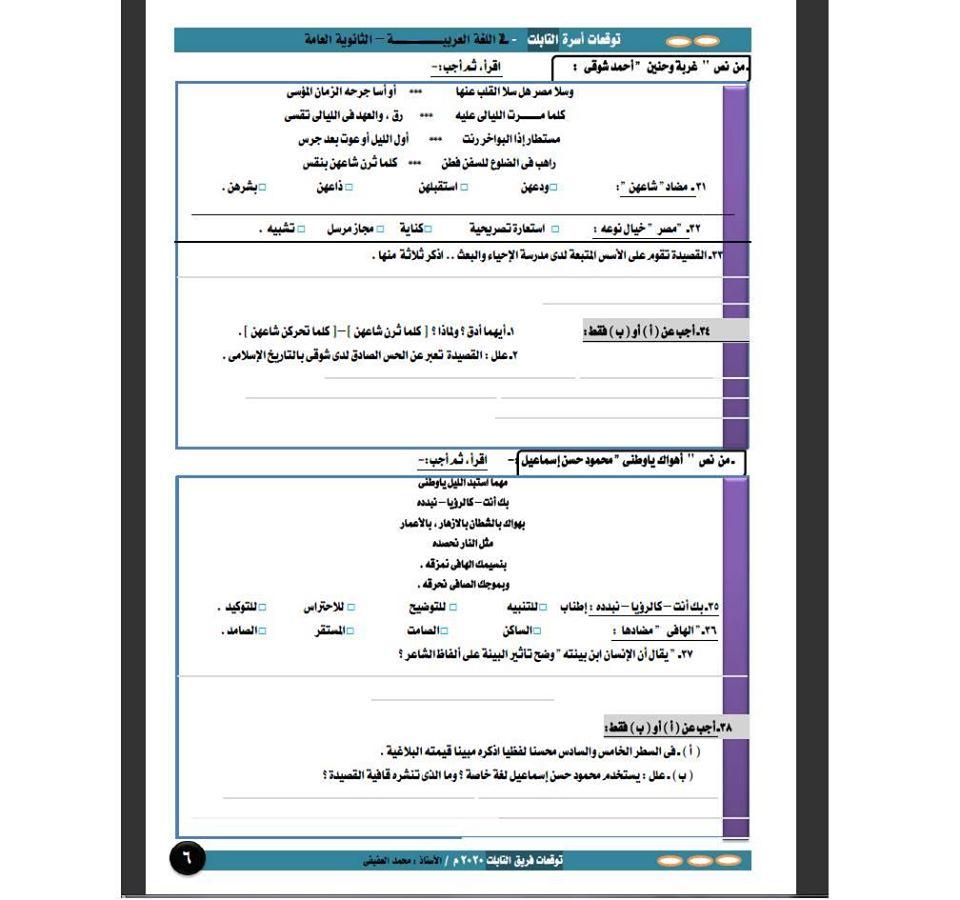 بوكليت امتحان اللغة العربية هام جدا لطلاب الثانوية العامة 2020 6