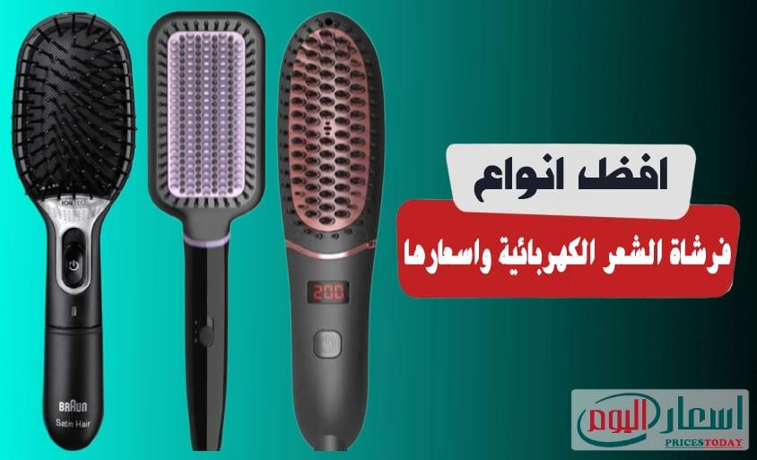 افضل انواع فرشاة الشعر الكهربائية واسعارها 2021