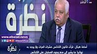 برنامج نظرة حلقة الخميس 5-1-2016 مع حمدى رزق