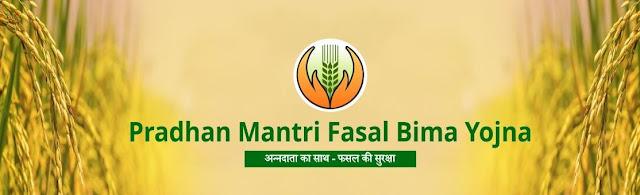 pradhan mantri fasal bima yojana details