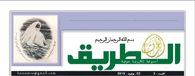نفحات الطريق مجلة أسبوعية إلكترونية صوفية - العدد 3