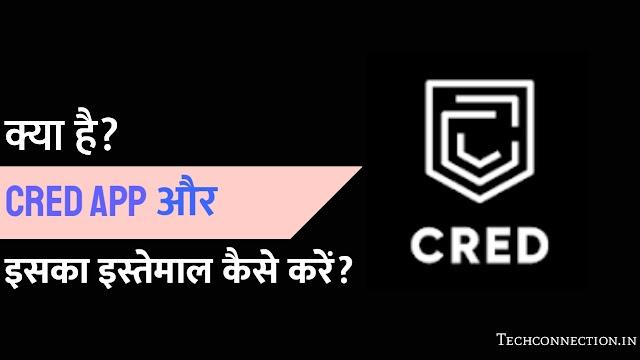 Cred App क्या है   cred app ko kaise use kare.