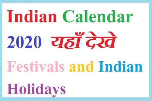 Indian Calendar 2020 - Festivals and Indian Holidays