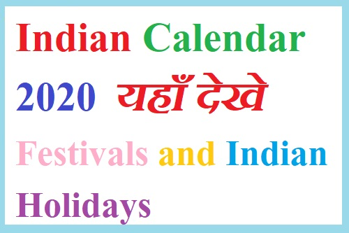 Indian Calendar 2020 - Festivals and Indian Holidays