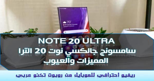 مواصفات ومميزات وعيوب وسعر سامسونج جالكسي نوت 20 الترا Samsung Galaxy S20 Ultra 5G
