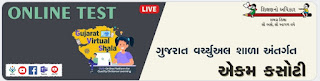 Gujarat Virtual Shala Online Exam For Std 10