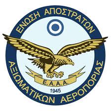 Υπόμνημα Θέσεων και Προτάσεων της ΕΑΑΑ προς τον κ.ΥΕΘΑ και το ΜΤΑ