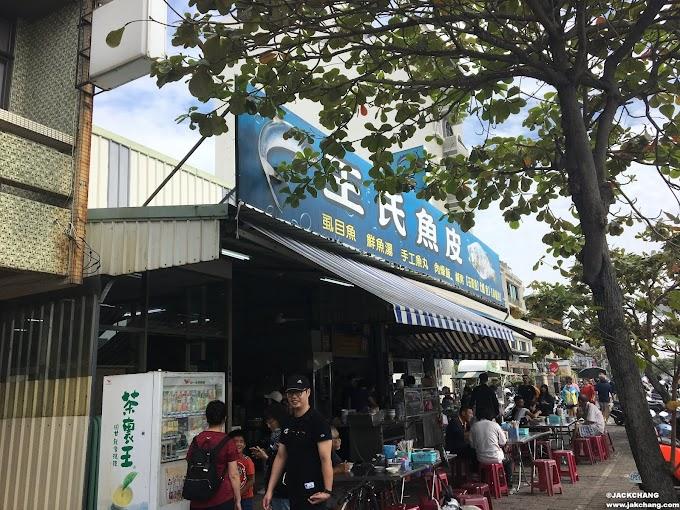 食|【台南安平】王氏魚皮,虱目魚專賣店,新鮮平價美味魚湯。