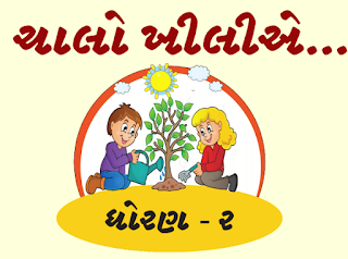 Gujarat STD 2 Holiday Homework PDF
