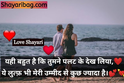 Romantic Pyar Bhari Shayari Love Hindi