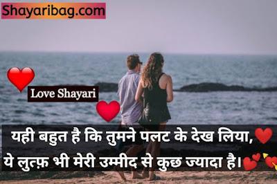 Romantic Pyar Bhari Shayari Love Hindi