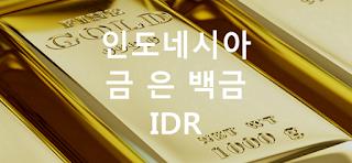 오늘 인도네시아 금 은 백금 시세 : 1g 1kg 1oz 현물 시세 통합 그래프 (통화: IDR 인도네시아 루피아)