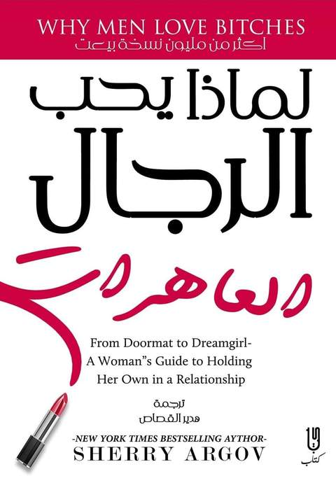 """تحميل رواية لماذا يحب الرجال العاهرات .. كُتِب على غلاف الكتاب """"كيف تتحولين من ممسحة أحذية إلى فتاة أحلام"""".  PDF"""