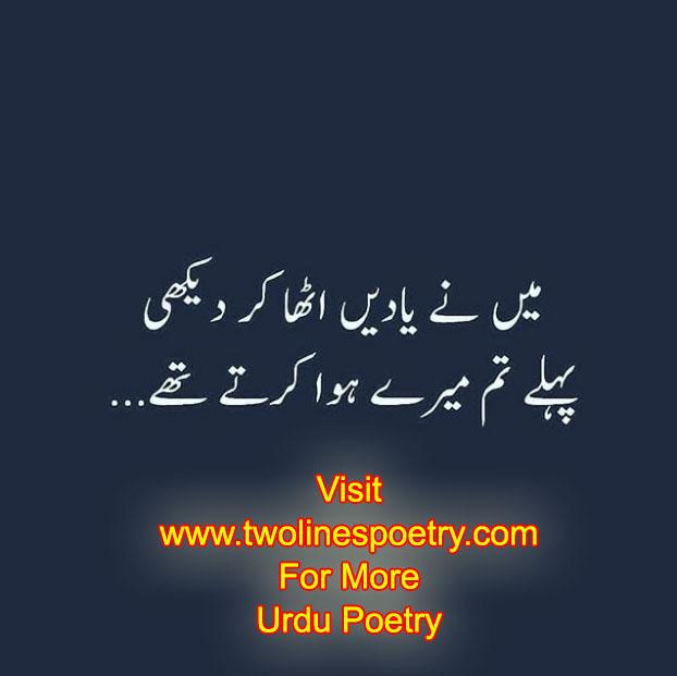 Yaad Shayari -Two Lines Poetry
