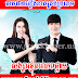 SONGSA KHNHOM CHEA MNUS PHOP PHKAY 27 Continue