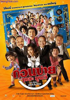 Kon Bai ก่อนบ่าย เดอะมูฟวี่ ตอน รักนะ…พ่อต๊ะติ๊งโหน่ง (2007)