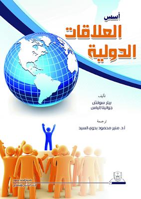تحميل كتاب نظريات العلاقات الدولية
