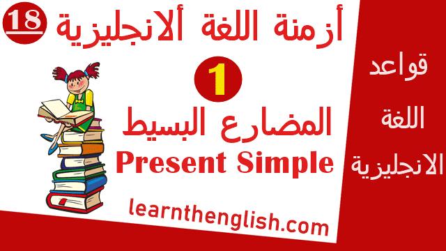 أزمنة أللغة ألانجليزية : المضارع اليسيط Present simple tense