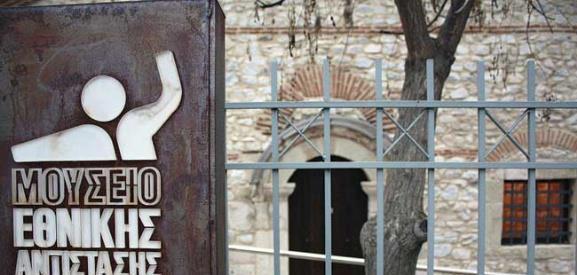 Μαθητές από το Γυμνάσιο Συκουρίου επισκέφθηκαν το Μουσείο Εθνικής Αντίστασης