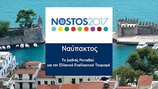 Ο Δήμος Ορεστιάδας στη Διεθνή Έκθεση Εναλλακτικού Τουρισμού NOSTOS 2017