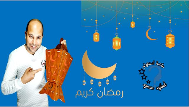 طريقة عمل انترو رمضان 2020 من الهاتف
