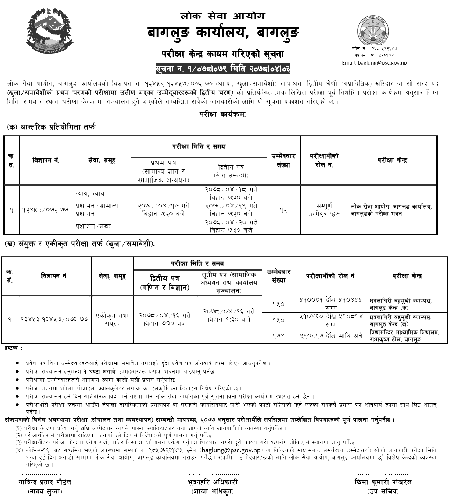 Lok-Sewa-Aayog-Baglung-Kharidar-Second-Phase-Written-Exam-Center