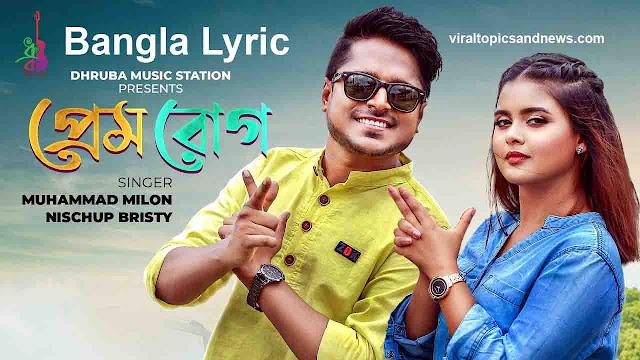 Prem Rog Lyrics (প্রেম রোগ) Muhammad Milon and Bristy New Song 2020