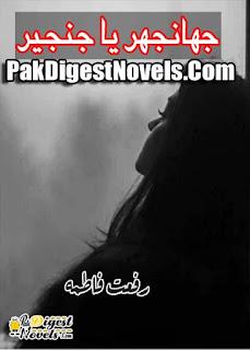 Jhanjar Ya Janjhair Afsana By Riffat Fatima