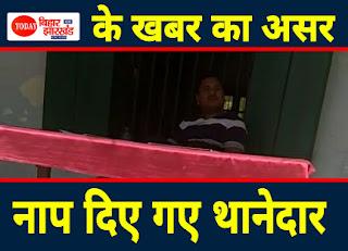 छपरा के गरखा थानाध्यक्ष को एसपी ने किया लाइन हाजिर , टुडे बिहार न्यूज के खबर पर हुआ कार्यवाई