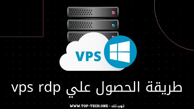 طريقة الحصول علي vps rdp بصلاحية الادمن من مايكروسوفت مجانا