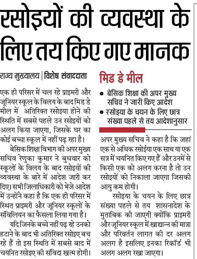 mid day meal latest news in hindi- कंपोजिट स्कूलों में रसोइयों की व्यवस्था के लिए तय किए गए मानक, अपर मुख्य सचिव ने जारी किए आदेश