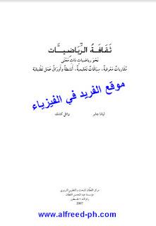 تحميل كتاب ثقافة الرياضيات pdf