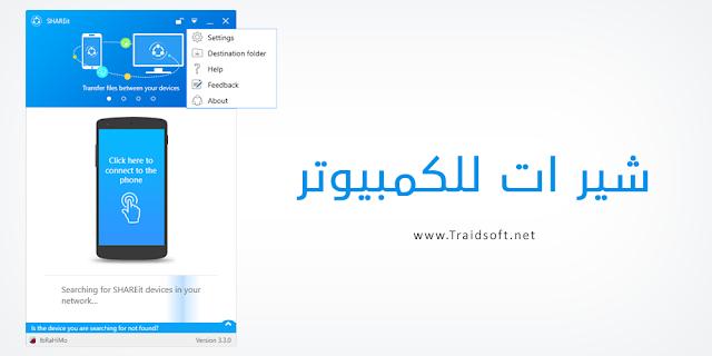 تنزيل برنامج شير ات للكمبيوتر عربي كامل