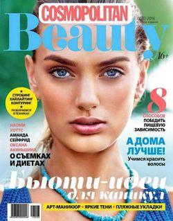 Читать онлайн журнал<br>Cosmopolitan Beauty (№2 Лето 2016)<br>или скачать журнал бесплатно