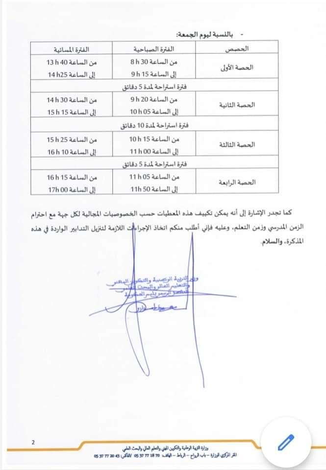 توقيت الدراسة خلال شهر رمضان المبارك  للموسم الدراسي 2020 - 2021