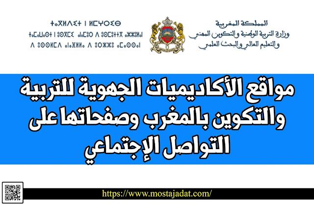 جميع مواقع الأكاديميات الجهوية للتربية والتكوين بالمغرب وصفحاتها على التواصل الإجتماعي