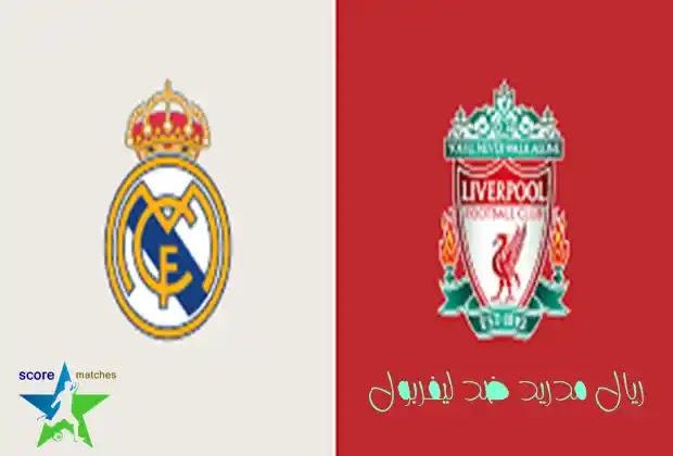 ريال مدريد وليفربول,مباراة ريال مدريد وليفربول,دوري ابطال اوروبا,ريال مدريد,ريال مدريد ضد ليفربول,ليفربول ضد ريال مدريد,ليفربول,ليفربول وريال مدريد نهائي دوري ابطال اوروبا,ليفربول وريال مدريد,بث مباشر ريال مدريد وليفربول,مباراة ليفربول وريال مدريد,ريال مدريد اليوم,بث مباشر مباراة ليفربول وريال مدريد,موعد مباراة ريال مدريد وليفربول,ملخص مباراة ريال مدريد وليفربول,ليفربول وريال مدريد محمد صلاح,موعد مباراة ليفربول وريال مدريد,دوري أبطال أوروبا,ريال مدريد وليفربول نهائي دوري ابطال اوروبا