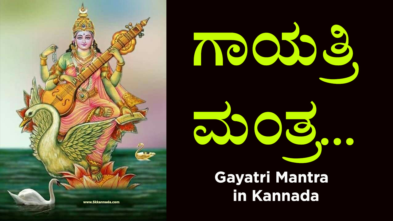ಗಾಯತ್ರಿ ಮಂತ್ರ - Gayatri Mantra in Kannada