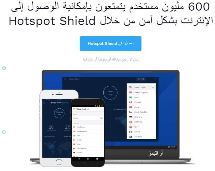 هوت سبوت شيلد  Hotspot Shield