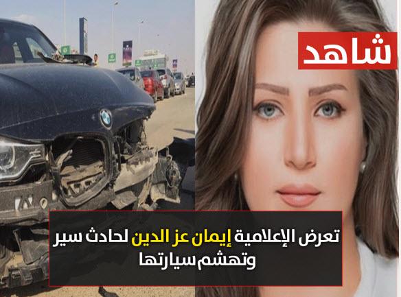 تعرض الإعلامية إيمان عز الدين لحادث سير وتهشم سيارتها