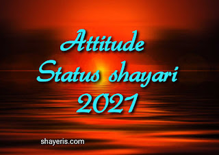 Attitude shayari in Hindi 2021
