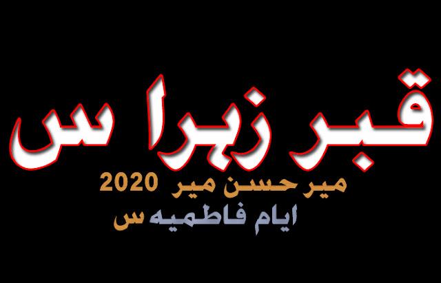Qabr Zahra Bana Hay Ali  Apni Gurbat Bata Rahay Hain Ali Lyrics Mir Hassan Mir Noha