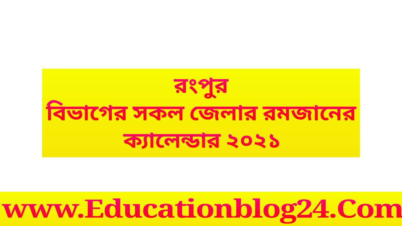 রংপুর বিভাগের সকল জেলার রমজানের ক্যালেন্ডার ২০২১ - Rangpur division Ramadan calendar 2021